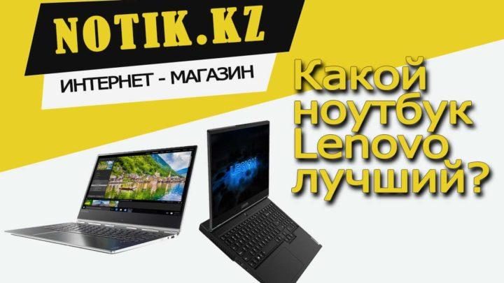 Какой ноутбук Леново лучший?
